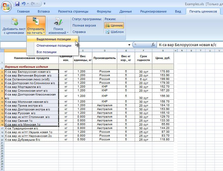 Печать Ценников Из Excel - фото 3